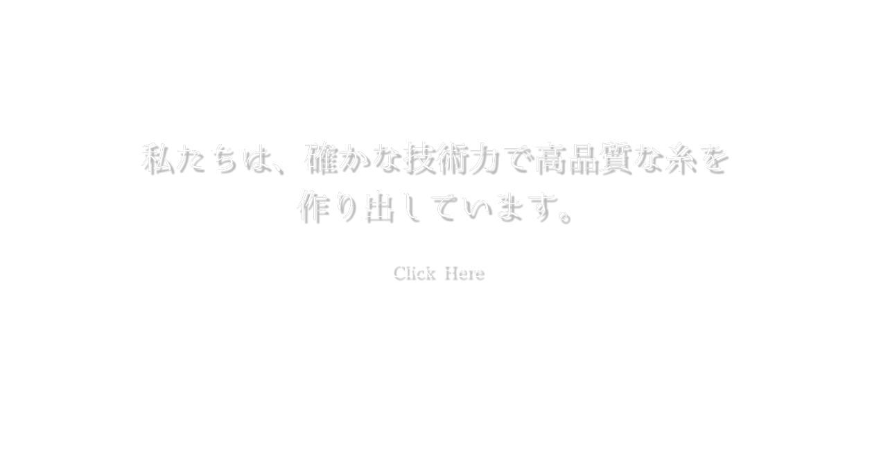 三幸毛糸紡績株式会社動画